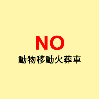 NO動物移動火葬車