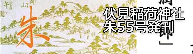 伏見稲荷神社朱55号発刊