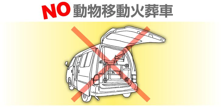 NO!動物移動火葬車