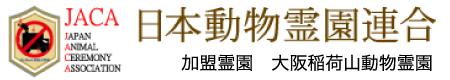 JACA 日本動物霊園連合 加盟霊園 大阪稲荷山動物霊園