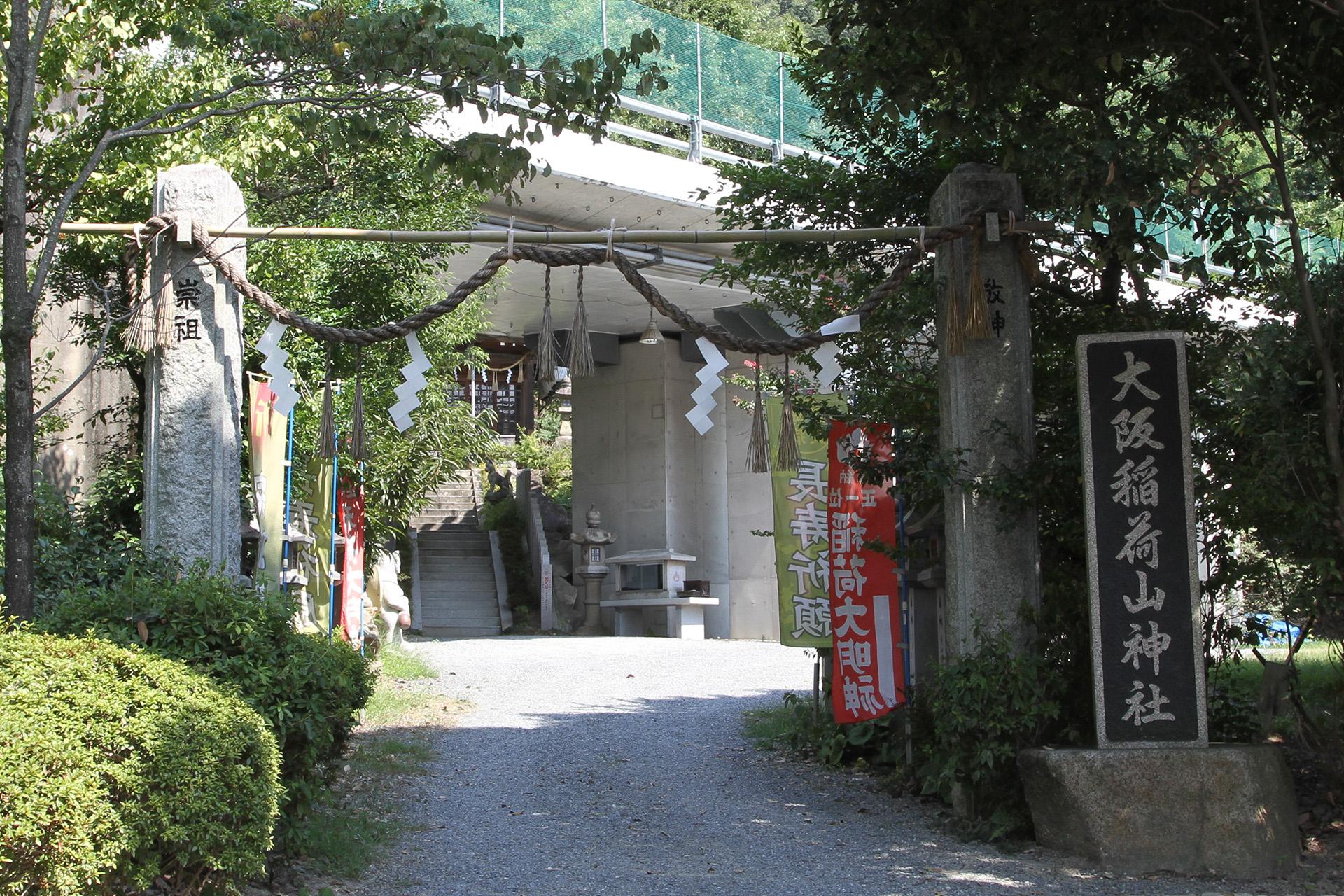 伏見稲荷神社 朱55号発刊