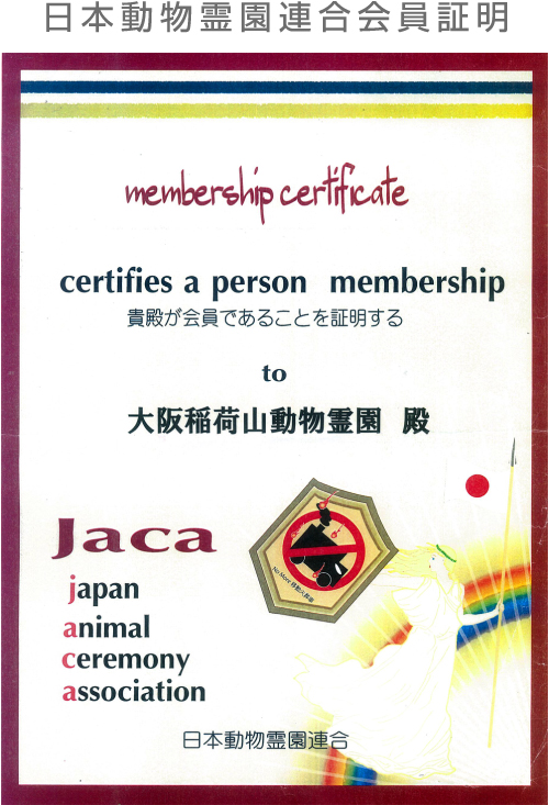 日本動物霊園連合会員証明