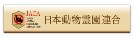 JCA 日本動物霊園連合